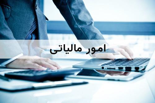 خدمات مالیاتی