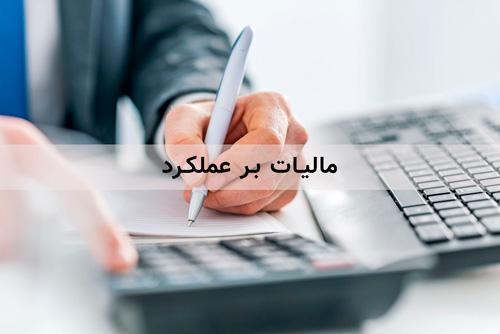 قرارداد خدمات مالیاتی