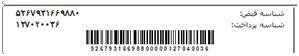 پرداخت اظهارنامه مالیاتی خودرو