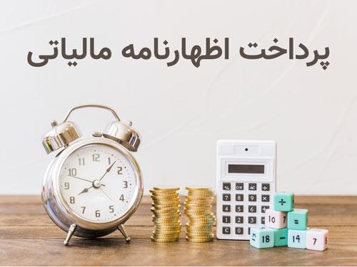 پرداخت اظهارنامه مالیاتی