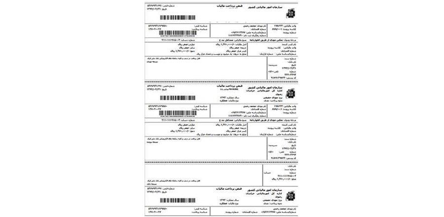 پرداخت اظهارنامه مالیات بر ارزش افزوده