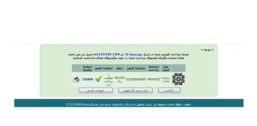 مهلت پرداخت اظهارنامه مالیاتی
