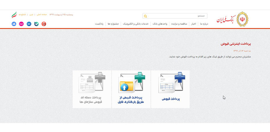 پرداخت اینترنتی اظهارنامه