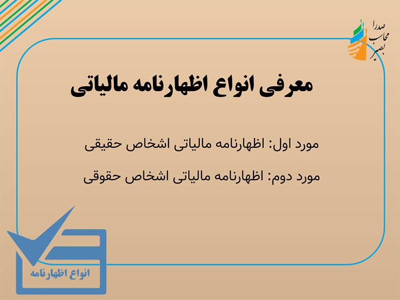 معرفی انواع اظهارنامه های مالیاتی در قوانین ایران