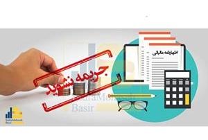 اظهارنامه مالیاتی اشخاص حقوقی 98
