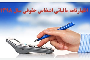 اظهارنامه مالیاتی اشخاص حقوقی