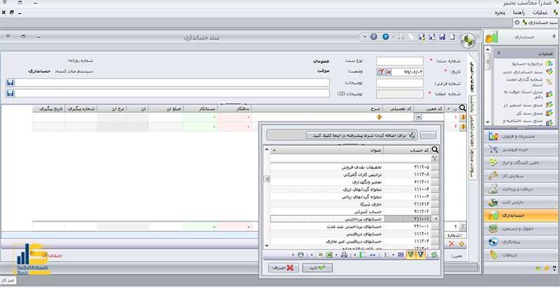 کد معین در سند حسابداری
