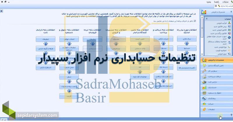 تنظیمات حسابداری نرم افزار سپیدار