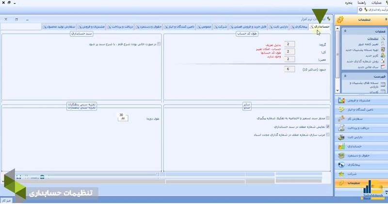 تنظیمات حسابداری نرم افزار حسابداری سپیدار سیستم