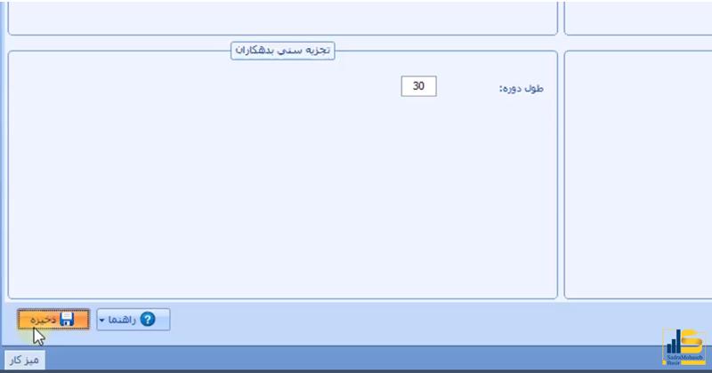ذخیره تنظیمات حسابداری نرم افزار حسابداری سپیدار همکاران سیستم