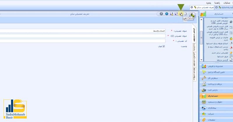 ذخیره اطلاعات حساب تفصیلی سایر جدید
