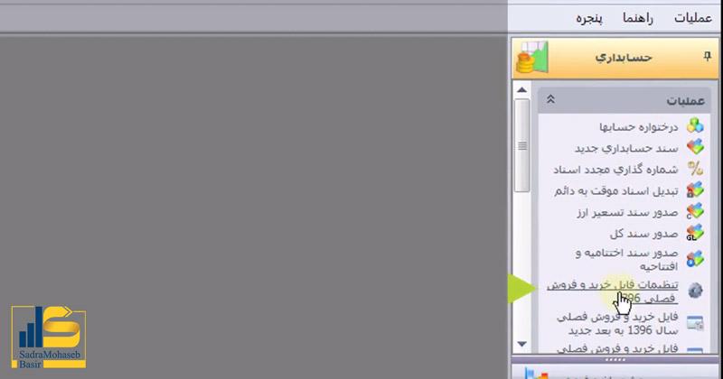 انتخاب گزینه تنظیمات فایل خرید و فروش فصلی از بخش عملیات