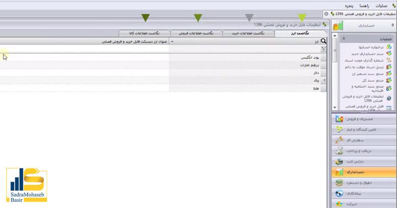 تب های تنظیمات فایل خرید و فروش فصلی در نرم افزار سپیدار