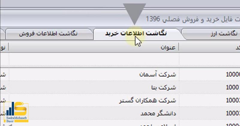 معرفی تب نگاشت اطلاعات خرید در تنظیمات فایل خرید و فروش فصلی
