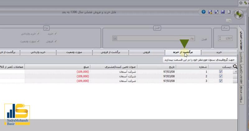 معرفی تب برگشت از خرید در صورت معاملات فصلی در نرم افزار سپیدار