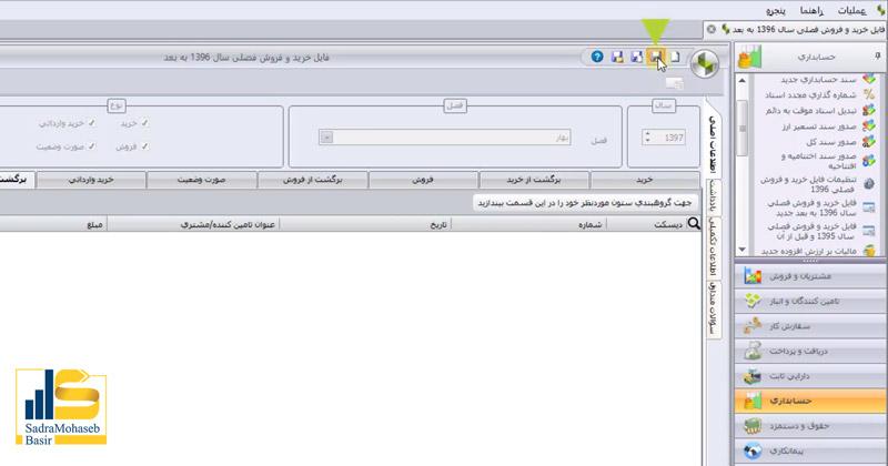 آیکون ذخیره سازی در فایل خرید فروش فصلی سپیدار