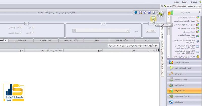 تهیه دیسکت فایل خرید و فروش فصلی در نرم افزار سپیدار