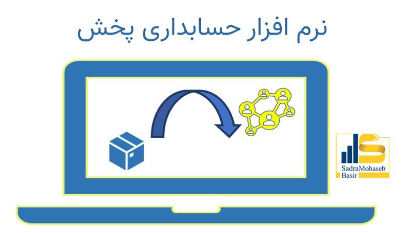 نرم افزار حسابداری پخش