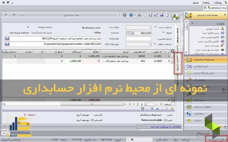 نمونه ای از محیط نرم افزار حسابداری