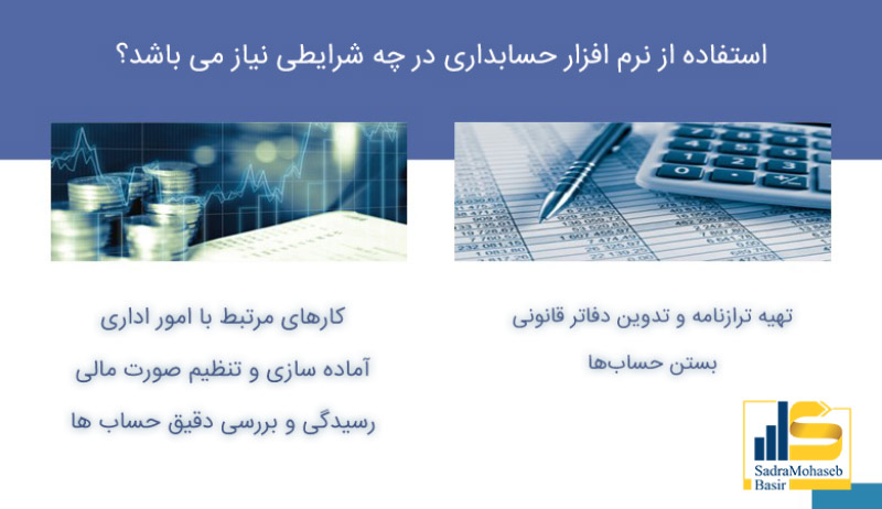 استفاده از نرم افزار حسابداری در چه شرایطی نیاز می باشد؟
