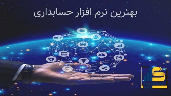 ۱۱ بهترین نرم افزار حسابداری در ایران