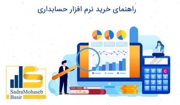 راهنمای خرید نرم افزار حسابداری